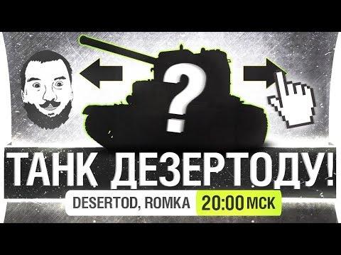 ВЫБЕРИ ТАНК ДЕЗЕРТОДУ - Стол заказов [20-00]