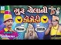 Guru Chela Ni Comedy || Ramamandal Comedy 2018 || Gujarati New Comedy || Ashok Sound