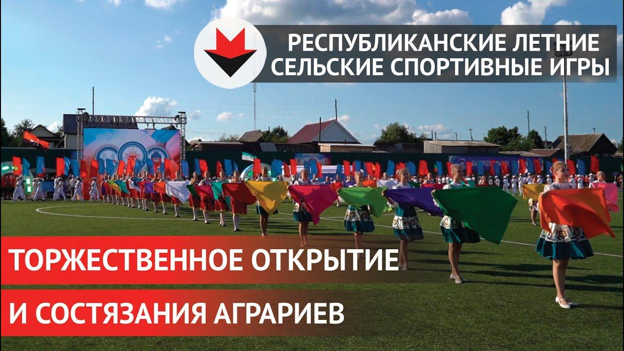 Республиканские летние сельские спортивные игры открыли в Удмуртии