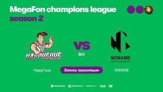 Happy Guys vs NONAME, MegaFon Champions League, Season 2, bo1 [Lum1Sit & Smile]
