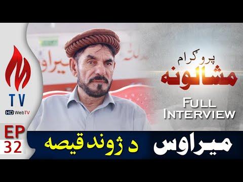 Mashaloona EP 32 | PTV  Comedy Mirawas  Full Interview | MTV Mardan