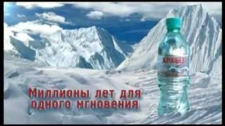 """питьевая вода """"Архыз"""""""