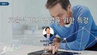 #1 효율적 B2B 영업을 위한 특강 - 백진호 대표(B2B세일즈컨설팅)