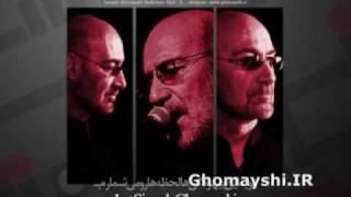Siavash Ghomayshi Doozakhi -سیاوش قمیشی دوزخی