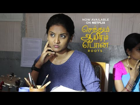 Sethum Aayiram Pon Tamil movie Official Trailer Latest