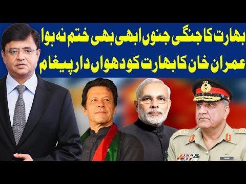 Dunya Kamran Khan Kay Sath | 01 March 2019 | Dunya News