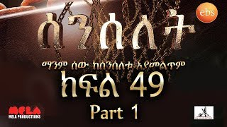 Video Senselet Drama S02 EP49 Part 1 ሰንሰለት ምዕራፍ 2 ክፍል 49 ክፍል 1 MP3, 3GP, MP4, WEBM, AVI, FLV Juni 2018
