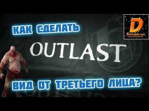 Outlast: Вид от третьего лица, и как его сделать!