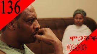 Mogachoch EBS Latest Series Drama - S06E136 - Part 136