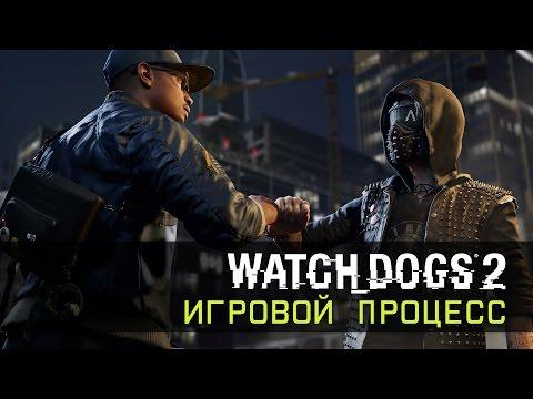 Watch Dogs 2 - Игровой процесс - E3 2016 [RU]