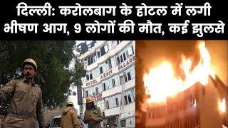 Arpit Hotel Karol Bagh Fire Delhi; दिल्ली के करोल बाग स्थित होटल में भीषण आग; Fire in karol bagh