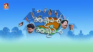 Video അളിയൻ  vs  അളിയൻ  | Aliyan VS Aliyan | Comedy Serial by Amrita TV | Episode: 226   | സത്യാഗ്രഹം MP3, 3GP, MP4, WEBM, AVI, FLV Agustus 2018