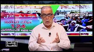 """Edito_BENCHENOUF:""""Pouvoir algérien: Tous les signes de la débâcle!"""" le: 06/07/2021"""
