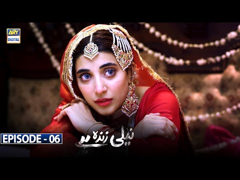Neeli Zinda Hai Episode 6 [Subtitle Eng] - 24th June 2021 - ARY Digital Drama