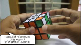 Learn how to solve the Rubik's cube under 20 minutes / എങ്ങെനെ റുബിക്സ് ക്യൂബ്ബ് ശരി ആകാം എന്ന് 20 മിനുറ്റിൽ...
