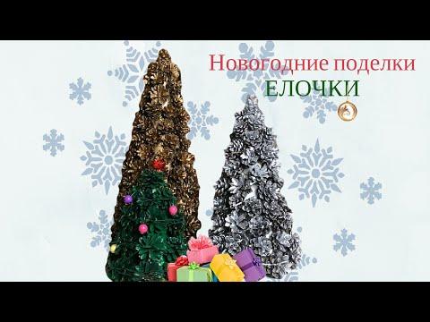 Смотреть видео новогодние поделки своими руками