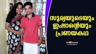 Video The love story of Surya and Ishaan | KaumudyTV MP3, 3GP, MP4, WEBM, AVI, FLV Juni 2018
