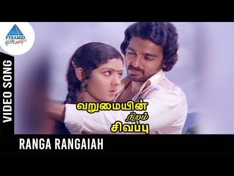 Video songs - Varumayin Niram Sivappu Songs  Ranga Rangaiah Video Song  Kamal Haasan  Sridevi  MS Viswanathan