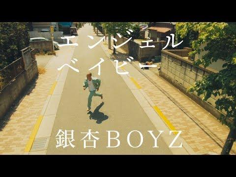 , title : '銀杏BOYZ - エンジェルベイビー(MV)'