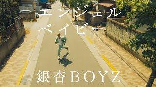 銀杏BOYZ「ぽあだむー」