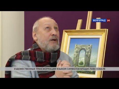 Художественные трансформации языком символов Владислава Коваля