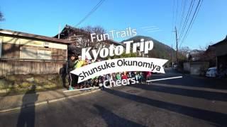 【FunTrails】冬の京都一周トレイル!旅トレランツアー 2日目