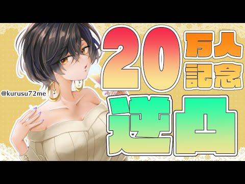 【逆凸】20万人記念という名目で凸撃!!!【白雪 巴/にじさんじ】