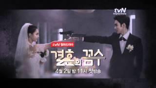 Nonton [결혼의 꼼수] tvN 새 월화드라마 결혼의 꼼수! 티저 대공개 Film Subtitle Indonesia Streaming Movie Download