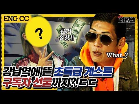 (ENG SUB)강남 나이키 매장에서 만난 청하, 엠버 그리고...?! 구독자 위해 크게 3장 지른 초특급 게스트의 통큰 선물 BAAAM!! | 와썹맨 ep.51 | god 박준형