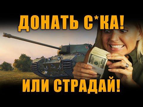 РАЗВОД НА ДОНАТ - СТОКОВАЯ БОЛЬ Conqueror [World of Tanks]