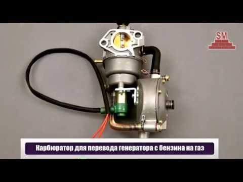 Как перевести бензогенератор на газ своими руками