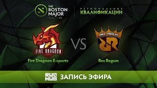 Fire Dragoon E-sports vs Rex Regum, Boston Major Qualifiers - SEA [Adekvat, 4ce]