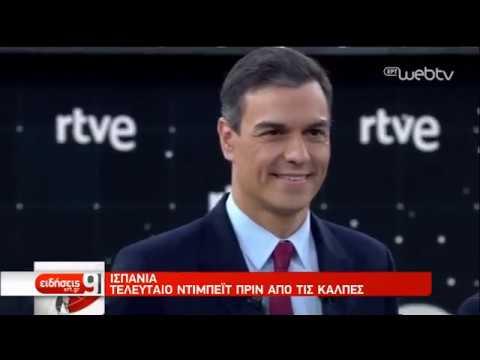 Ισπανία: Τελευταίο ντιμπέϊτ πριν από τις κάλπες | 23/04/19 | ΕΡΤ