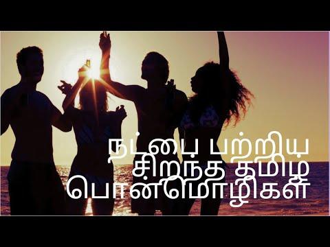 Quotes on friendship - நட்பை பற்றிய சிறந்த தமிழ் பொன்மொழிகள் # 15