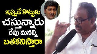 Video ఇప్పుడే కొట్టుకు చస్తున్నారు రేపు మనల్ని బతకనిస్తారా    AP Elections 2019    Telugu Trending MP3, 3GP, MP4, WEBM, AVI, FLV April 2019