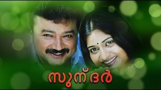 Pauran 2005 Full Malayalam Movie