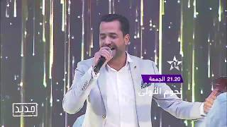 إعلان نجوم الأولى - سهرة شعبية 15/02/2019