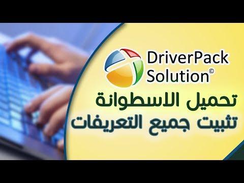 شرح تثبيت جميع التعريفات عن طريق الاصدار الاخير من DriverPack Solution 2019
