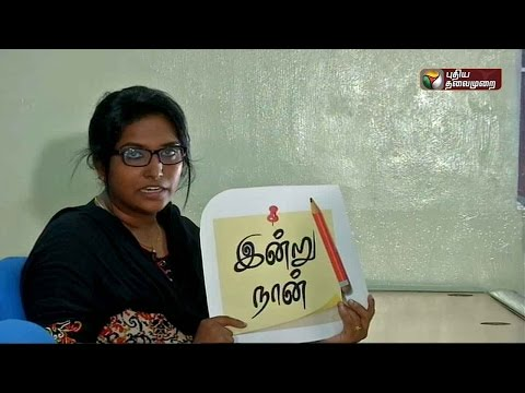 Oath-for-the-day--Ner-Ner-Theneer-24-04-2016-Puthiya-Thalaimurai-TV