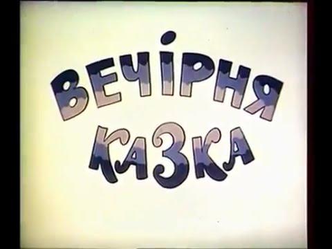 1984 год.Вечерняя сказка от Деда Панаса.Вечірня казка з Дідом Панасом.1984 рiк. (видео)