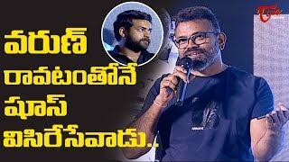 Sukumar Funny Comments on Varun Tej | Antariksham Trailer Launch