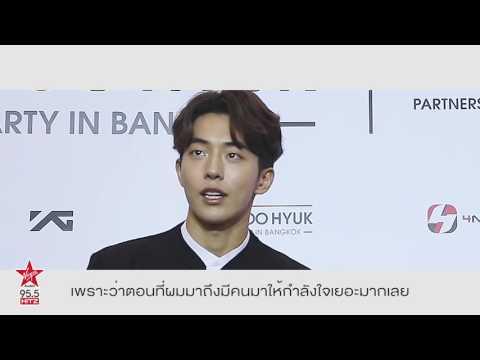 นัมจูฮยอก ฝากความรักถึงแฟนคลับชาวไทย พร้อมความเซอร์ไพรส์ให้แฟนคลับ ในงาน NAM JOO HYUK 1st FAN PARTY