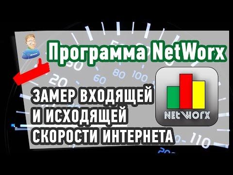 Как проверить СКОРОСТЬ И�ТЕР�ЕТ�? Программа NetWorx