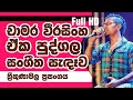 Chamara weerasinghe one stage trincomalee one man show