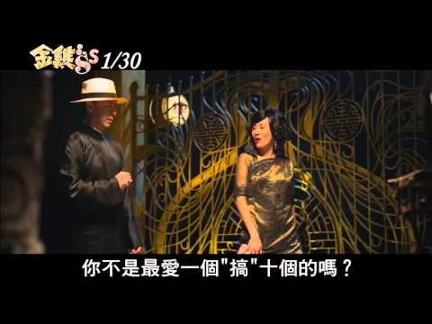 金雞sss-UDN吳君如獨家專訪