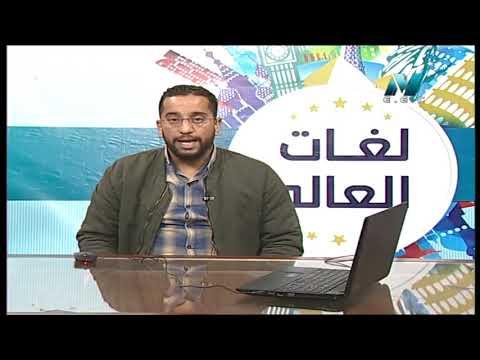 لغات العالم - تعلم اللغة الإيطالية ( امتحان شامل ) سنيور محمد السيد 02-04-2019