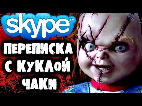 СТРАШИЛКИ НА НОЧЬ - Переписка с куклой Чаки в Skype (видео)