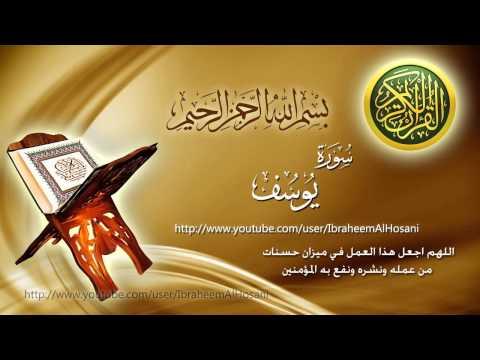Surat Yusuf Maher Al Muaiqly سورة يوسف ماهر المعيقلي