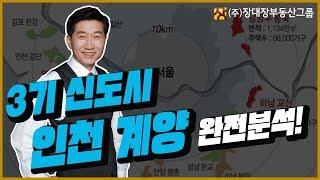 [부동산강의/부동산세미나] 3기 신도시 인천 계양 완전분석!