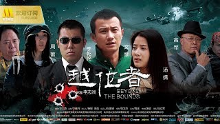 Nonton    1080p Full Movie Eng Sub                Beyond The Bounds                                                                                                           Film Subtitle Indonesia Streaming Movie Download